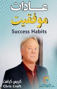 کتاب صوتی عادات موفقیت