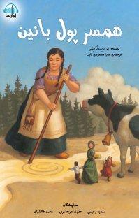 کتاب صوتی همسر پول بانیِن
