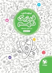 کتاب تیزهوشان فیزیک نهم - دوره اول متوسطه
