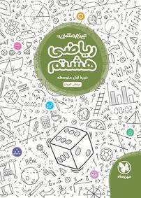 کتاب تیزهوشان ریاضی هشتم - دوره اول متوسطه