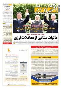 مجله هفتهنامه اقتصاد برتر شماره ۵۰۱
