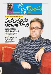 مجله ماهنامه صدبرگ - شماره ۳۱