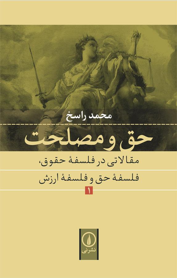 کتاب حق و مصلحت
