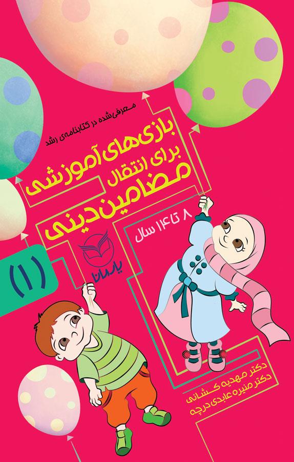 کتاب بازیهای آموزشی برای انتقال مضامین دینی