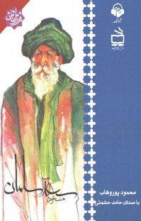 کتاب صوتی مسعود سعد سلمان