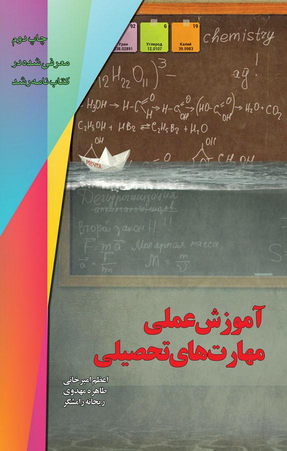 کتاب آموزش عملی مهارتهای تحصیلی