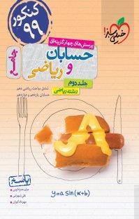 کتاب پرسشهای چهارگزینهای حسابان و ریاضی جامع