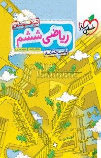 ریاضی ششم تیزهوشان - پاسخنامه تشریحی - جلد دوم