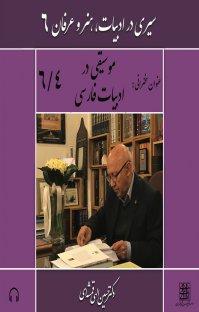 کتاب صوتی سیری در ادبیات، هنر و عرفان (۶ ) - ۴