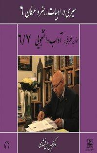 کتاب صوتی سیری در ادبیات، هنر و عرفان (۶ ) - ۷
