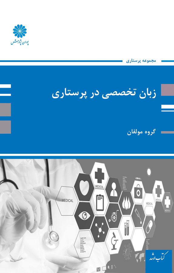 کتاب زبان تخصصی در پرستاری