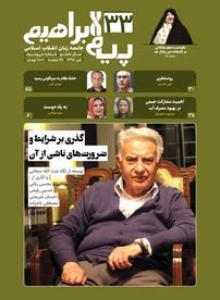 مجله ماهنامه پیام ابراهیم شماره ۳۳