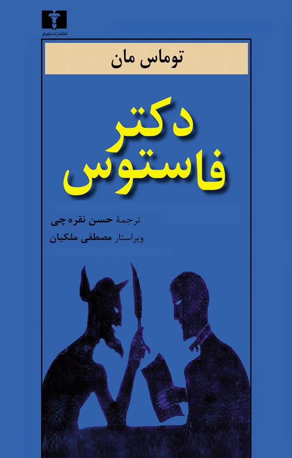 کتاب دکتر فاستوس