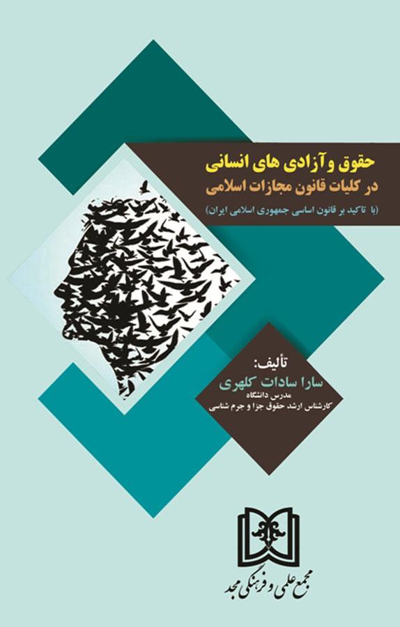 کتاب حقوق و آزادیهای انسانی در کلیات قانون مجازات اسلامی