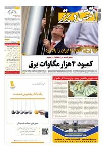 مجله هفتهنامه اقتصاد برتر شماره ۵۰۳