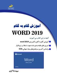 کتاب آموزش گام به گام ورد ۲۰۱۹