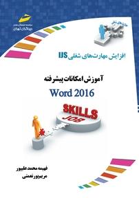 کتاب آموزش امکانات پیشرفته ورد ۲۰۱۶