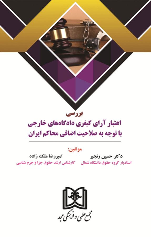 کتاب بررسی اعتبار آرای کیفری دادگاههای خارجی
