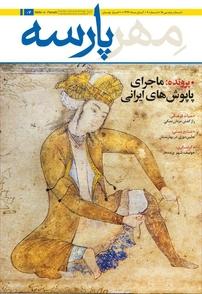 مجله ماهنامه مهر پارسه - شماره ۷