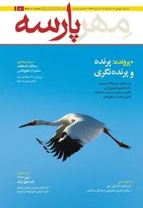 مجله ماهنامه مهر پارسه - شماره ۸