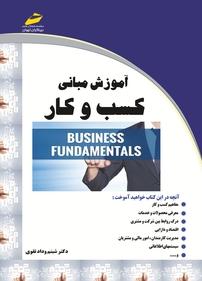 کتاب آموزش مبانی کسب و کار