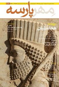 مجله ماهنامه مهر پارسه - شماره ۹