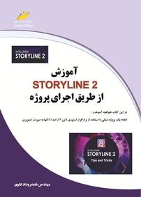 کتاب آموزش استوری لاین ۲