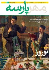 مجله ماهنامه مهر پارسه - شماره ۱۰
