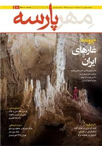 مجله ماهنامه مهر پارسه - شماره ۱۲