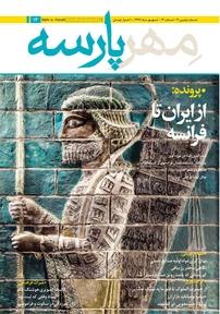 مجله ماهنامه مهر پارسه - شماره ۱۳