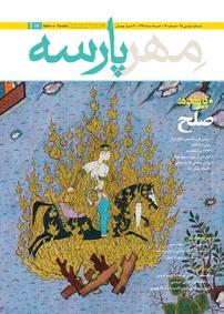 مجله ماهنامه مهر پارسه - شماره ۱۷