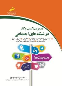 کتاب مدیریت کسب و کار در شبکههای اجتماعی
