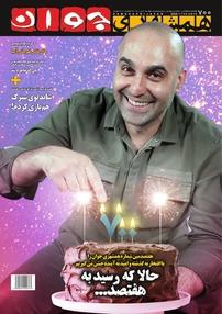 مجله هفتهنامه همشهری جوان - شماره ۷۰۰