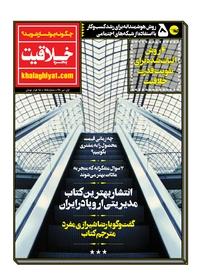 مجله پنجره خلاقیت شماره ۱۵۵