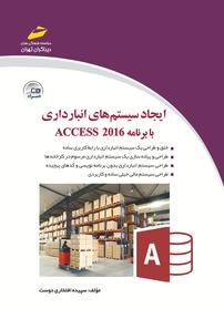 کتاب ایجاد سیستمهای انبارداری با برنامه ACCESS ۲۰۱۶