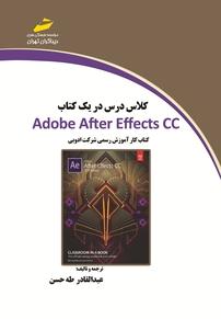 کتاب کلاس درس در یک کتاب Adobe After Effect CC