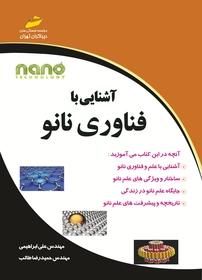 کتاب آشنایی با فناوری نانو