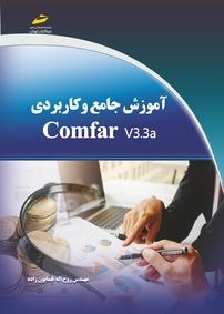کتاب آموزش جامع و کاربردی Comfar V۳۳ .a