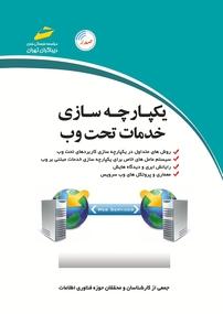 کتاب یکپارچه سازی خدمات تحت وب