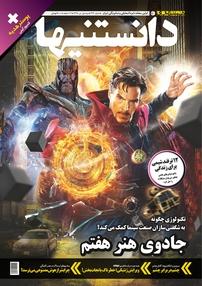 مجله دوهفتهنامه فرهنگی، اجتماعی دانستنیها - شماره ۲۲۹