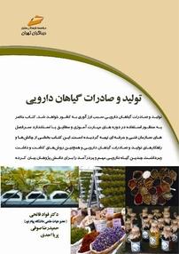 کتاب تولید و صادرات گیاهان دارویی