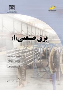 کتاب خودآموز برق صنعتی (۱ )