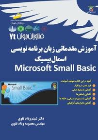 کتاب آموزش مقدماتی زبان برنامه نویسی اسمال بیسیک