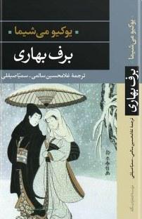 کتاب برفِ بهاری