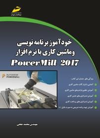 کتاب خودآموز برنامهنویسی و ماشینکاری با نرمافزار POWERMILL ۲۰۱۷