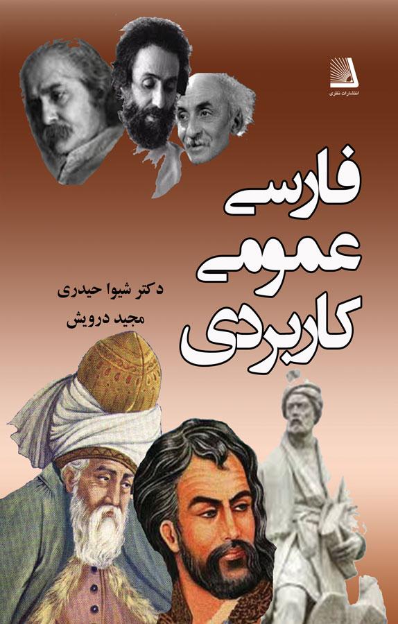 کتاب فارسی عمومی کاربردی