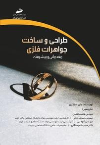 کتاب طراحی و ساخت جواهرات فلزی