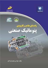 کتاب راهنمای جامع و کاربردی پنوماتیک صنعتی