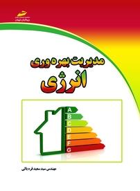 کتاب مدیریت بهرهوری انرژی