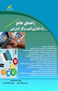 کتاب راهنمای جامع راهاندازی کسب و کار اینترنتی